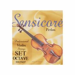 Super-Sensitive Sensicore Octave Violin Strings