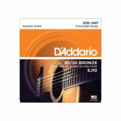 D'Addario 80/20 Bronze Acoustic Guitar Strings