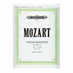 Concerto No. 5 in A Major, K. 219 (Violin)
