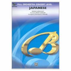 Japanese for Full Orchestra (Grade 3.5)