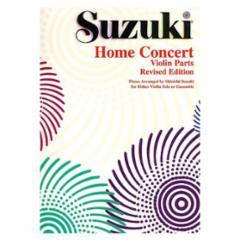 Home Concert