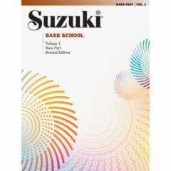 Suzuki Bass School: Bass Parts