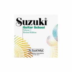 Suzuki Guitar School: Compact Discs