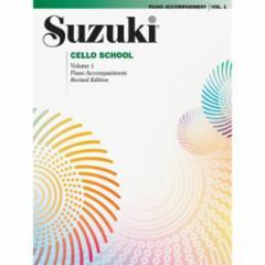 Suzuki Cello School: Piano Accompaniments