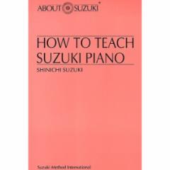 How to Teach Suzuki Piano