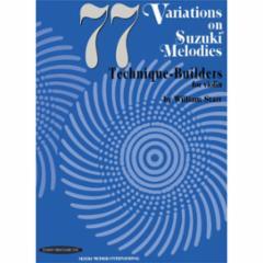 77 Variations on Suzuki Melodies:Technique Builders for Violin