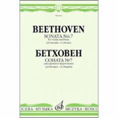 Sonata No. 7 for Violin and Piano