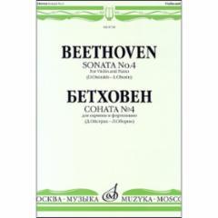 Sonata No. 4 for Violin and Piano